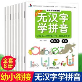 爱阅读无汉字学拼音(8册) 学前班拼音拼读训练一年级幼小衔接教材