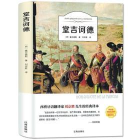 堂吉坷德 有声伴读 名家全译本 无删减塞万提斯外国文学小说