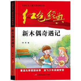 红色经典—新木偶奇遇记 中国红色儿童文学经典系列 小学生四五六年级课外书