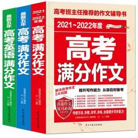 2021-2022年度高考满分作文+最新五年高考满分作文+最新五年高考英语满分作文(套装共三册)111