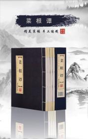 品读经典双色线装:菜根谭(全4卷)