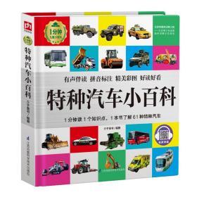 特种汽车小百科 1分钟儿童小百科 少儿科普5~12岁 科普百科 儿童文学 少儿读物