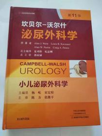小儿泌尿外科学(第11版)/坎贝尔-沃尔什泌尿外科学