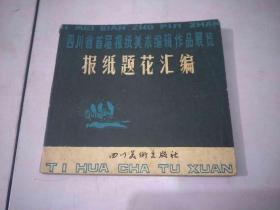 四川省首届报纸美术编辑作品展览 报纸题花汇编