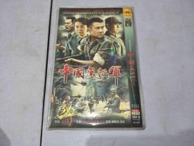 光盘  中国远征军