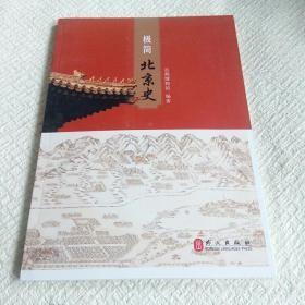 极简北京史