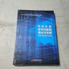 中央企业数字档案馆建设与发展 : 神华档案信息化 实践