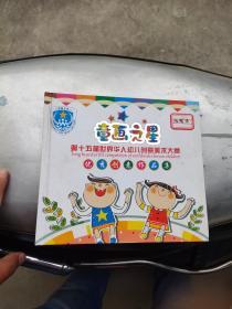 童话之星第十五届世界华人幼儿创意美术大赛             **01