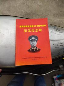 韦国清同志诞辰100周年活动捐款纪念册               **01