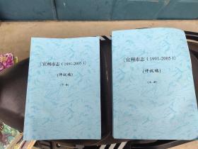 宜州市志评议稿上下2册               **41