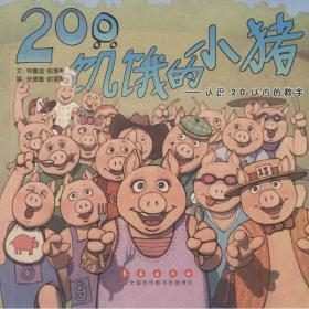 20只饥饿的小猪长春出版社特鲁迪·哈里斯9787544524544童书