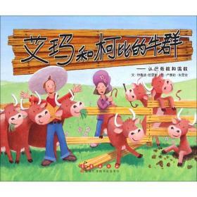 艾玛和柯比的牛群长春出版社特鲁迪·哈里斯9787544529549童书