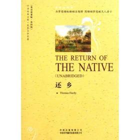 还乡(英)哈代中国对外翻译出版社9787500129707