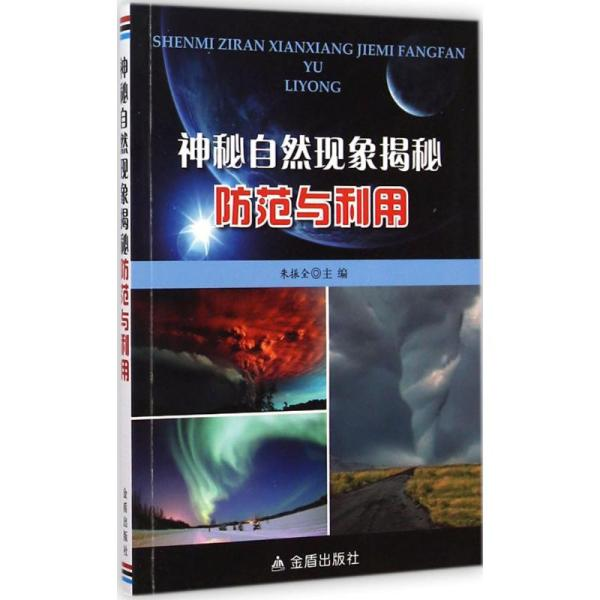 神秘自然现象揭秘防范与利用金盾出版社朱振全9787508293721童书