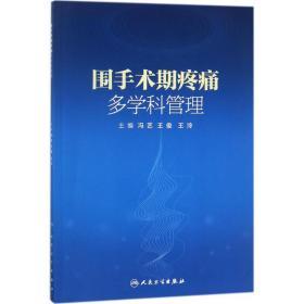 围手术期疼痛多学科管理冯艺人民卫生出版社9787117254373