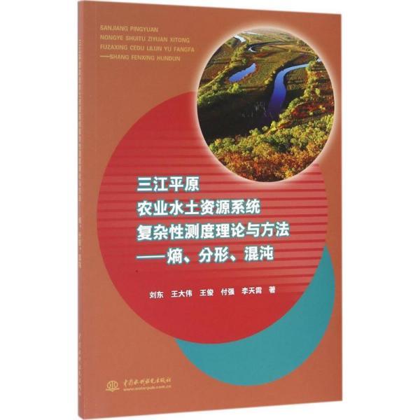 三江平原农业水土资源系统复杂性测度理论与方法:熵、分形、混沌