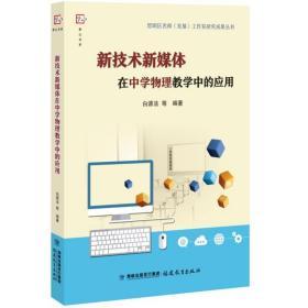 新技术新媒体在中学物理教学中的应用
