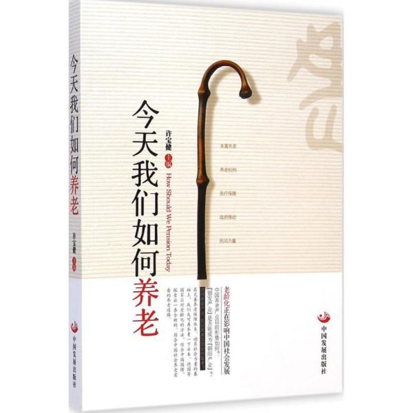 今天我们如何养老中国发展出版社许宝健9787517702603童书