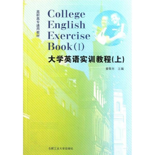 大学英语实训教程(上)