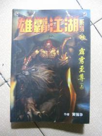 雄霸江湖系列(22)霹雳至尊(上)