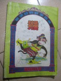 世界动物故事画库  猴
