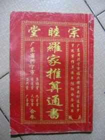 2005年 宗睦堂 罗家推算通书