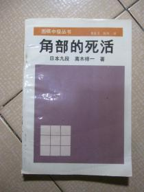 角部的死活【围棋中级丛书】