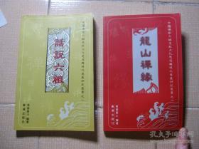 龙山禅缘:中国禅宗六祖惠能文化思想与现代意义研究丛书之二