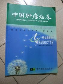 中国肿瘤临床(格拉诺赛特专辑-肿瘤篇)
