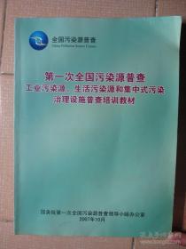 第一次全国污染源普查工业污染源,生活污染源和集中式污染治理设施普查培训教材