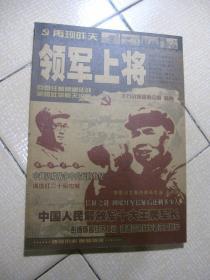 领军上将(红色档案 增刊)