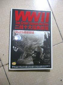 二战十大经典战役(世界百年战争实录)无碟