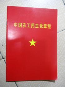 中国农工民主党章程