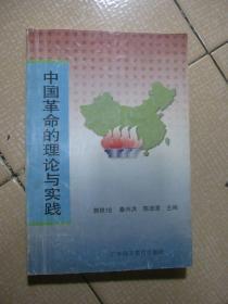 中国革命的理论与实践