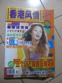 香港风情2001精选本(增刊 )
