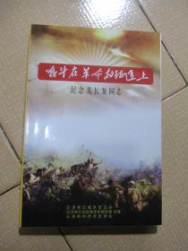 战斗在革命的征途上:纪念麦长龙同志