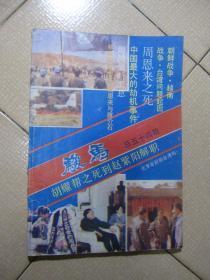 骏马1991年总第54期(纪实专号)
