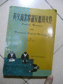 英文商业常识及应用文件