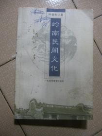 岭南民间文化