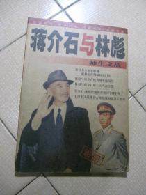 蒋介石与林彪师生之战