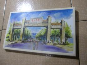 肇庆学院 手绘精品明信片 一函十二枚 12枚全