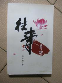《往事寻踪》 作者陈光勇签赠本