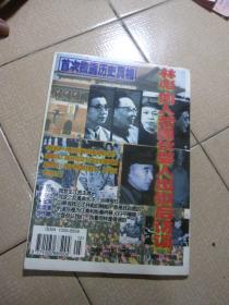 时代  总第98期 首次披露历史真相—林彪四人帮团伙要人出狱后访谈