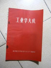 工业学大庆(第二辑)