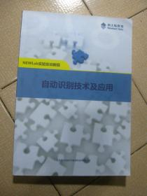 新大陆教育:NEWLab实验实训教程 自动识别技术及应用【内页干净】