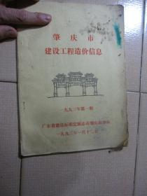 肇庆市建设工程造价信息(一九九三年第一期)