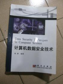 计算机数据安全技术