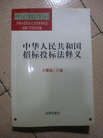 中华人民共和国招标投标法释义