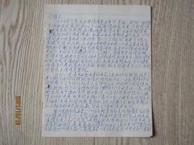 熊念劬致熊同祝信札札一页