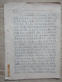 上海文人熊同祝致志洪老表信札三页